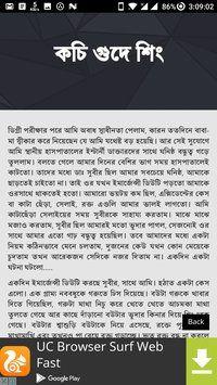 কুমারী মেয়ের সাথে - Bangla Choti Golpo - বাংলা