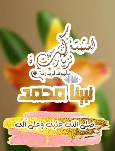 اجمل التهاني والتبريكات بولادة خير البشر كل عام والجميع بخير اللهم صل على محمد وآل محمد