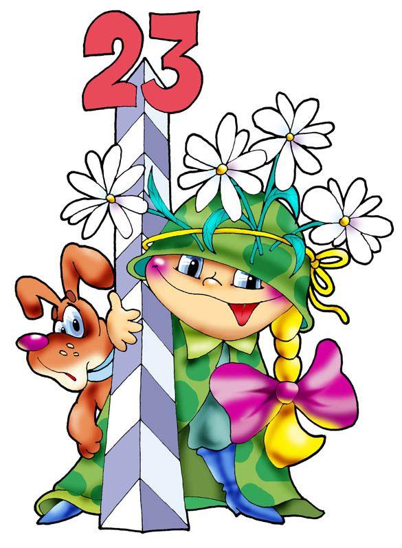 Открытка с 23 февраля картинки для детей, лет свадьбы поздравления
