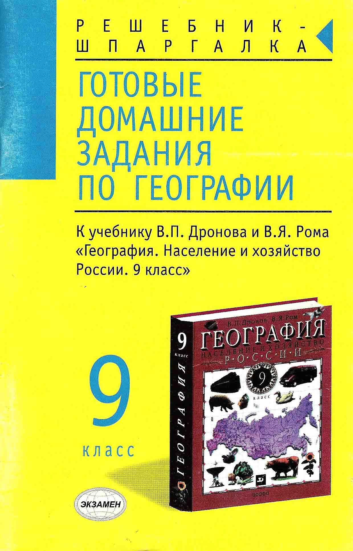 Гдз к итооговой аттестации 9 класс в.н александрова