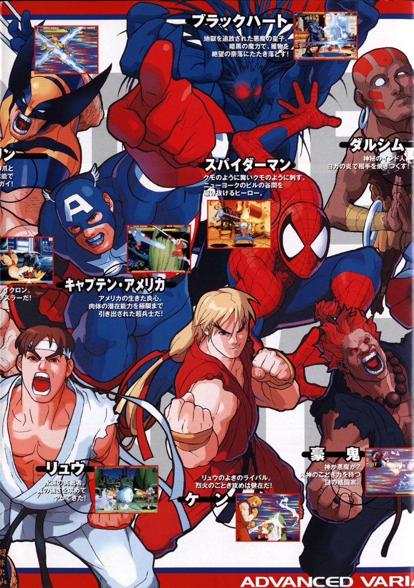 Marvel Super Heroes Vs Street Fighter Capcom Art Street Fighter Capcom Vs