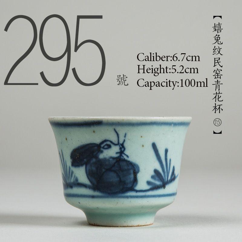 No 295 Handmade High Grade Coarse Ceramic Bone China Tea Cup Pottery Kung Fu Tea Cup Wholesale Welcomed The Consultation Bone China Tea Cups Tea Cups Pottery