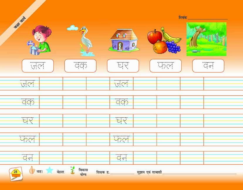 WRITING 2 LETTER WORDS 2 letter words, Hindi words, 3
