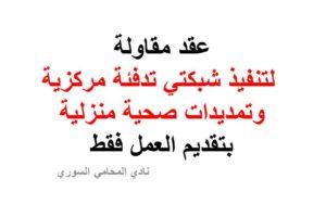 عقد مقاولة لتنفيذ شبكتي تدفئة مركزية وتمديدات صحية منزلية Arabic Calligraphy Calligraphy