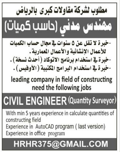 وظائف صحيفة الرياض السعودية ربيع Civil Engineering Autocad Engineering