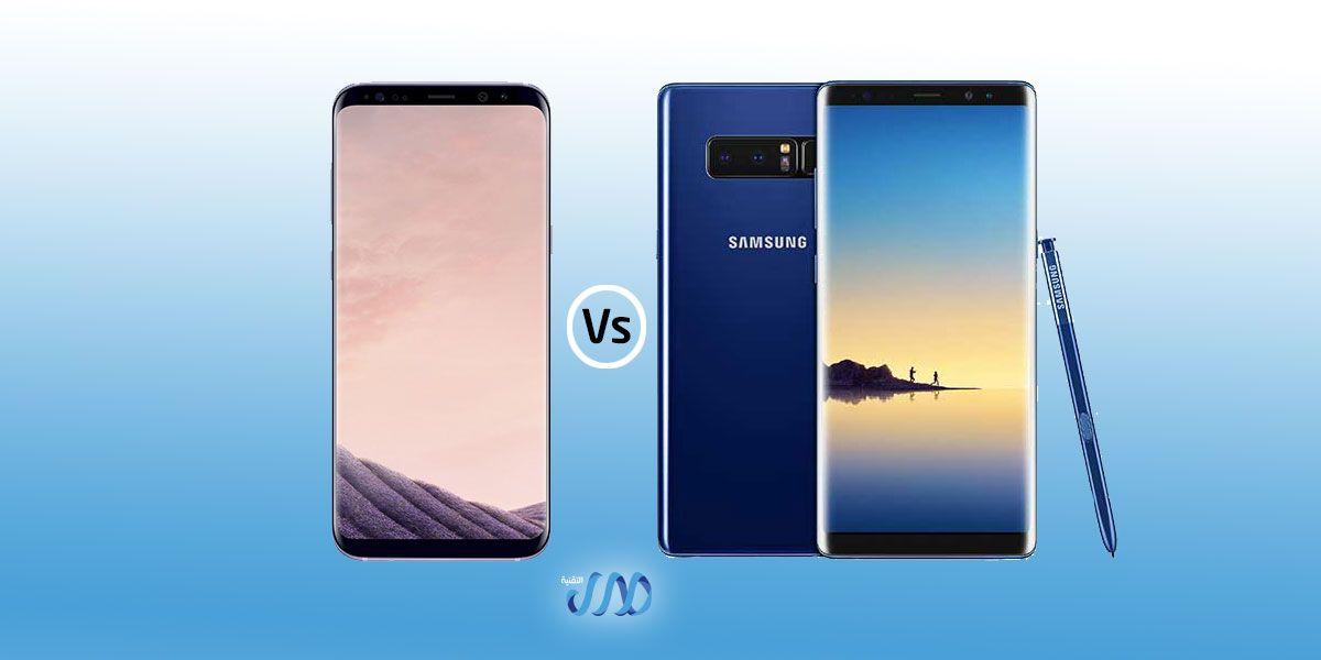 مقارنة شاملة بين جالاكسي نوت 8 وجالاكسي اس 8 بلس أيهما أفضل وأنسب للشراء Samsung Galaxy Phone Science And Technology Galaxy Phone