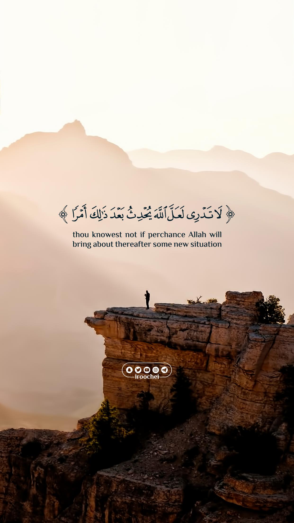 لا تدري لعل الله يحدث بعد ذلك أمرا Beautiful Quran Quotes Quran Quotes Islamic Quotes