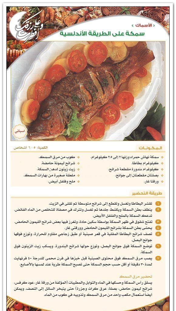 وعلى رزقك افطرت 2 Egyptian Food Cooking Recipes Recipes