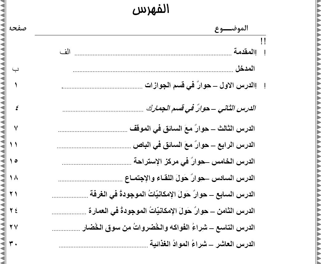 Learn Farsi For Arabs كتاب لتعلم العربية لناطقين باللغة الفارسية ييمك