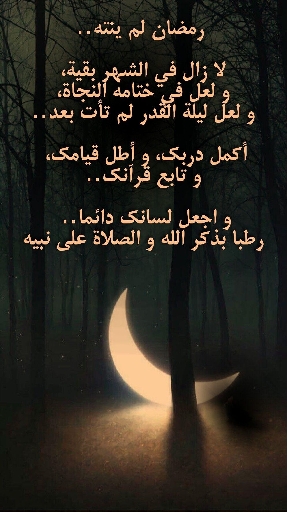Pin By Ranya Anis On صباحيات و مسائيات Ramadan Ramadan Quotes Ramadan Kareem