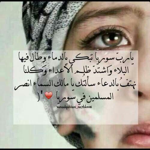يارب سوريا