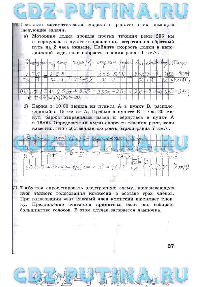 Домашние задания 7 класс геометрия бевз бесплатно для русских школ