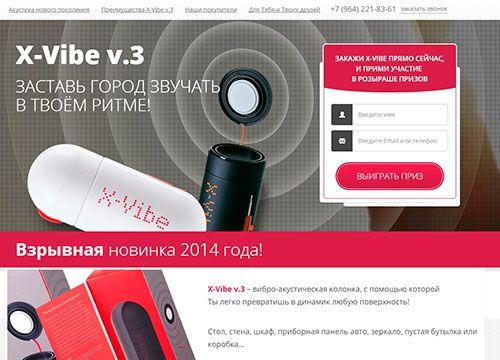 X-Vibe - Project for E-art company