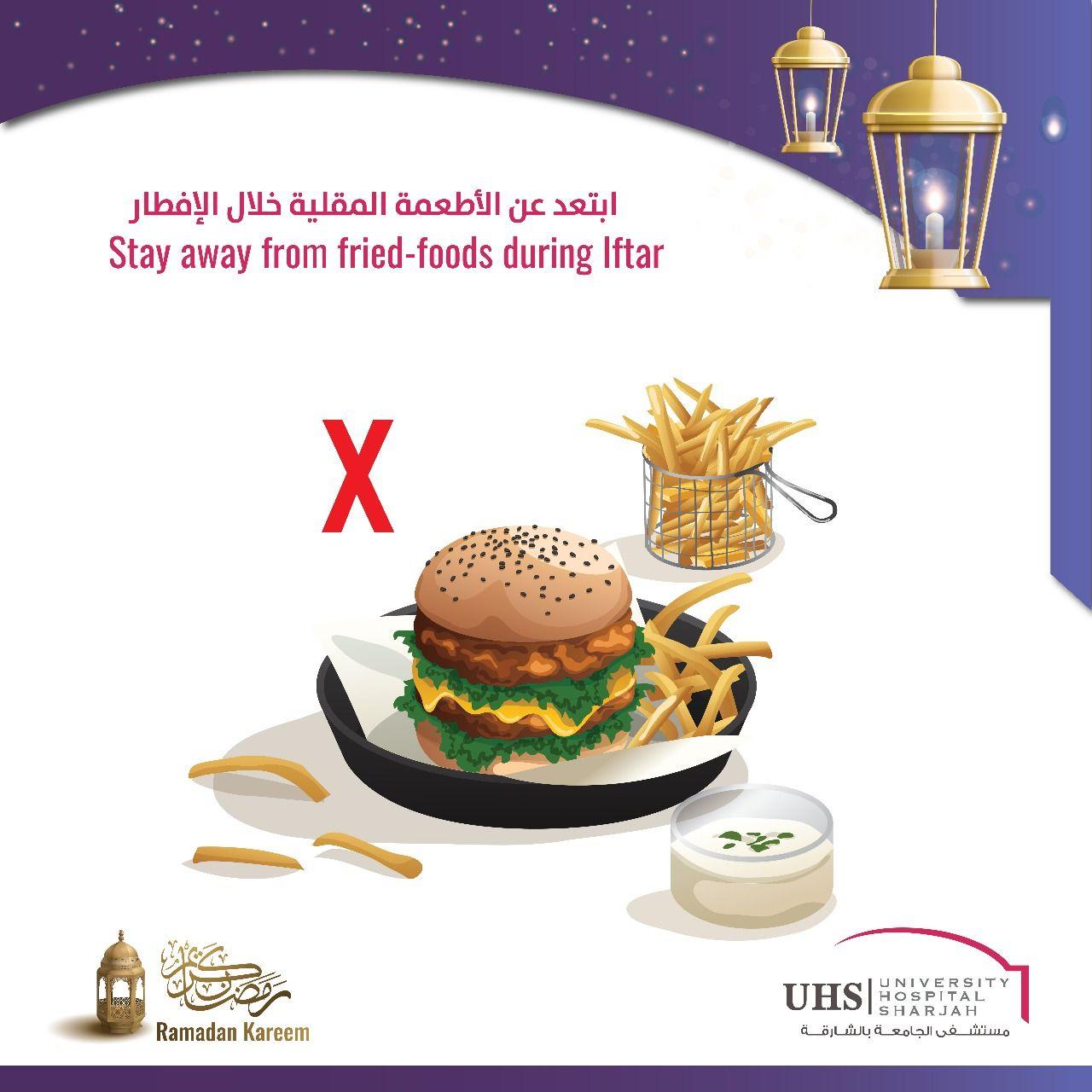ابتعد عن الأطعمة المقلية خلال الإفطار تجنب الأطعمة الدهنية والمقلية مثل الزلابية والسمبوسة والمعجنات الدهنية لجني فوائد صحية Iftar Fried Food Ramadan Kareem