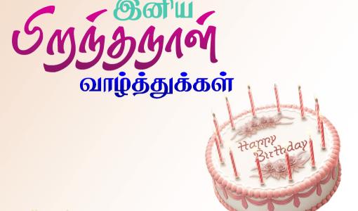 happy birthday in tamil Happy Birthday Wishes Tamil | sami | Happy birthday wishes  happy birthday in tamil