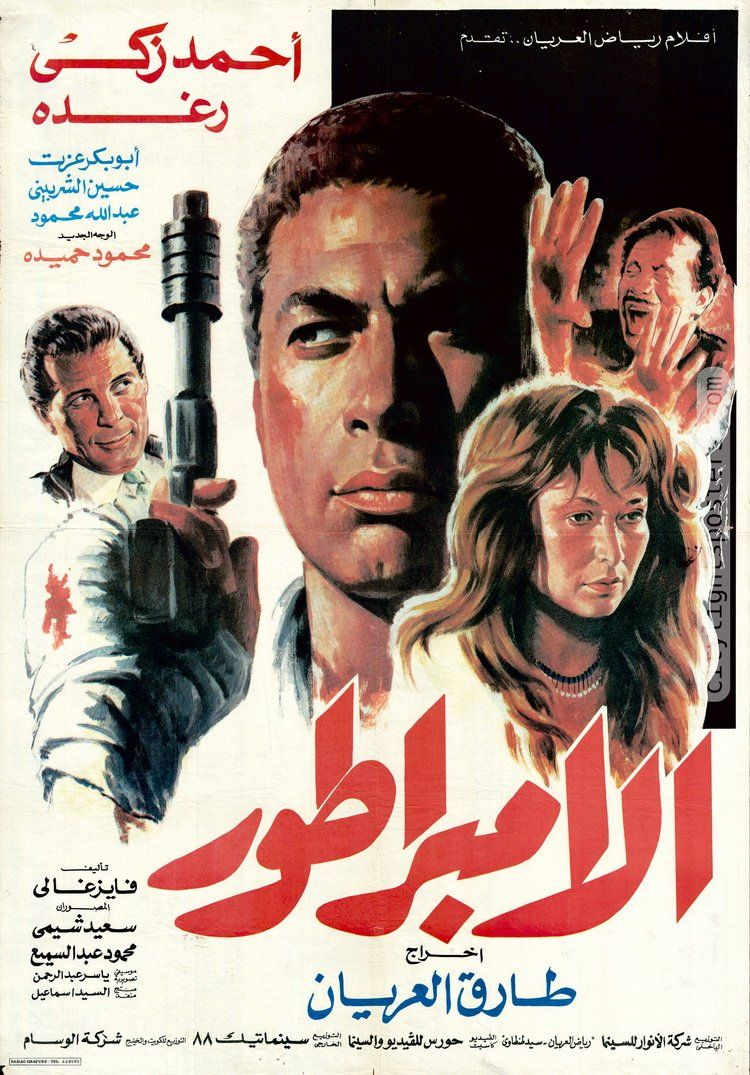 The Emperor الامبراطور Egyptian Movies Old Film Posters Old Movie Posters