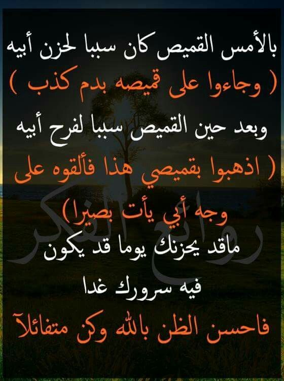 Pin By Mona Alshamsi On احكي عربي Words Quotes Arabic Quotes