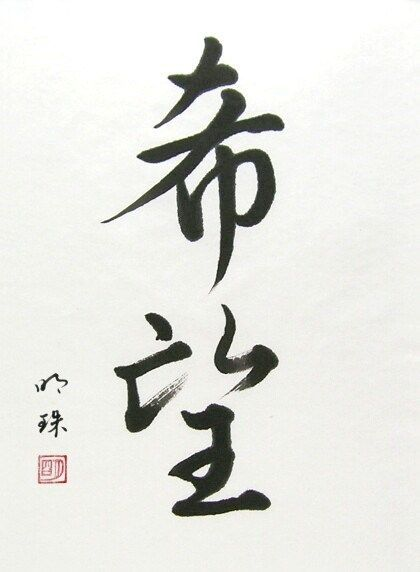 Calligraphy Of 希望 Kibo Meaning Hope Hopeful Japanese