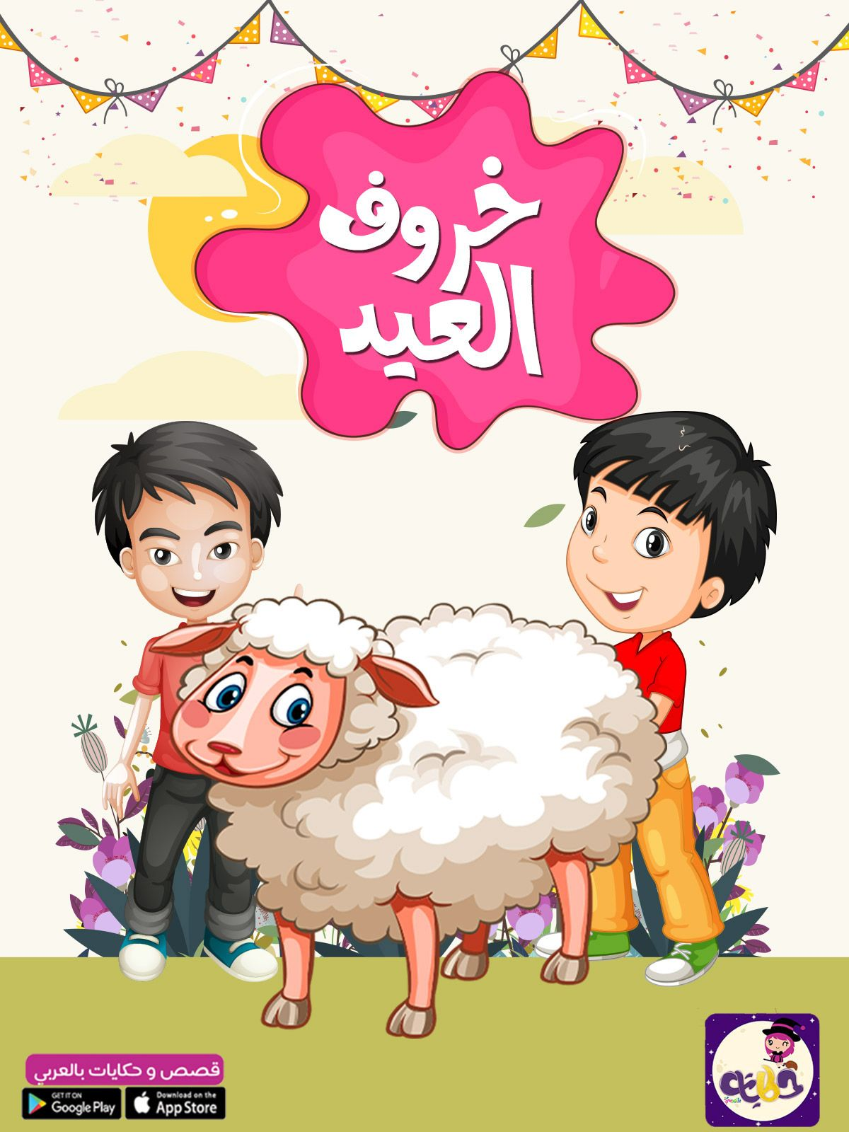 قصة خروف العيد من حكايات العيد للاطفال تطبيق قصص وحكايات بالعربي قصص تربوية هادفة Arabic Kids Stories For Kids Eid Ul Adha
