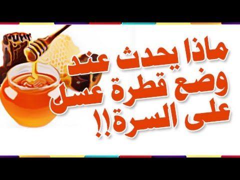 أهم فوائد العسل عند وضعها على السرة للصداع آلام العين الام الرقبة علاج الربو علاج الام المعدة