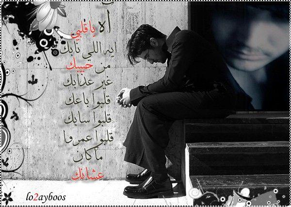 اجمل صور الخيانة رمزيات مكتوب عليها كلام معبر عن الخيانة صور مكتوب عليها Arabic Love Quotes Love Quotes Fictional Characters
