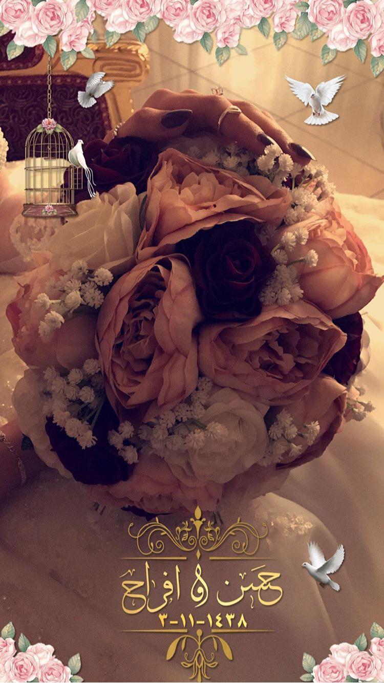 Pin By شو شو On لا Wedding Snapchat Filter Wedding Snapchat Snapchat Geofilters