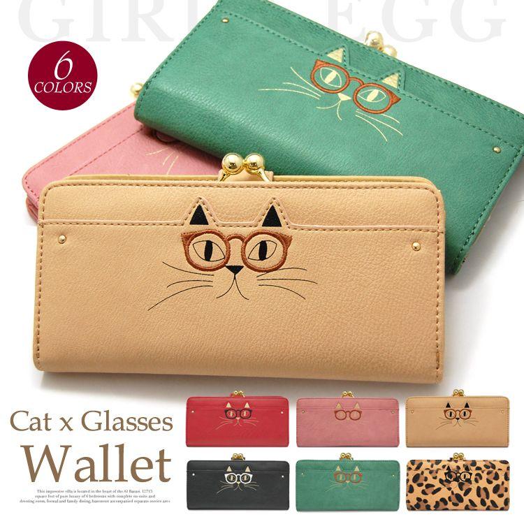 055ac4717a12 財布 長財布 猫 ねこ がま口 レディース 「眼鏡ネコモチーフ がま口 長財布」 ネコ
