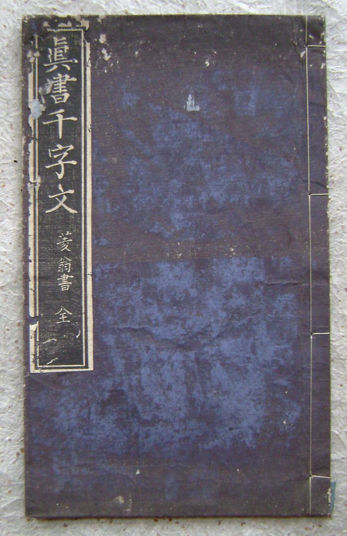 Antique Oriental Book Case