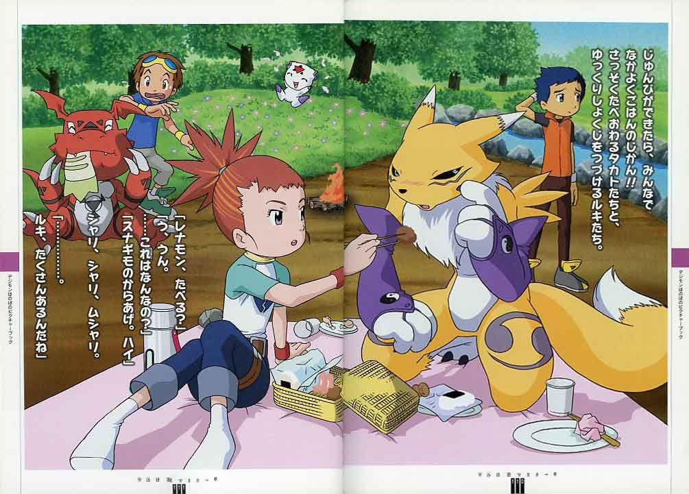V Jump Books Digimon Official Large Picture Book 5 Digimon Tamers Section Upc 9784087791358 There Are 3 Heartwarmi Digimon Tamers Digimon Digimon Wallpaper