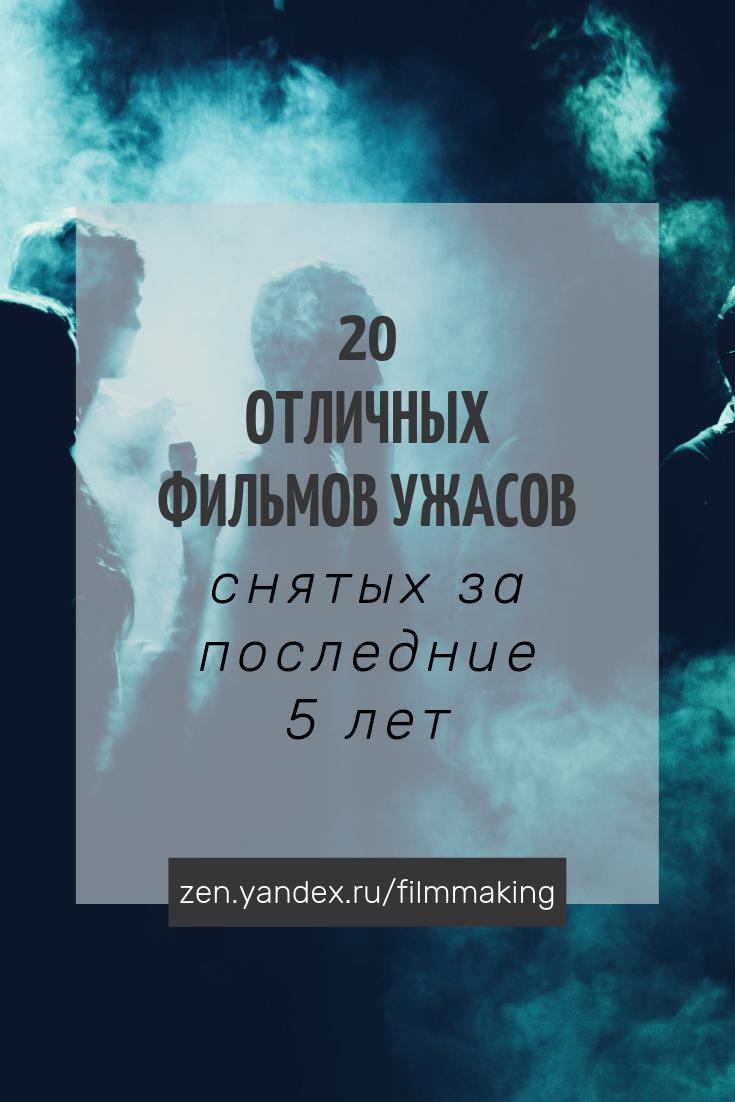 20 Otlichnyh Filmov Uzhasov Snyatyh Za Poslednie 5 Let Filmy Luchshie Filmy Uzhasov Filmy Uzhasov
