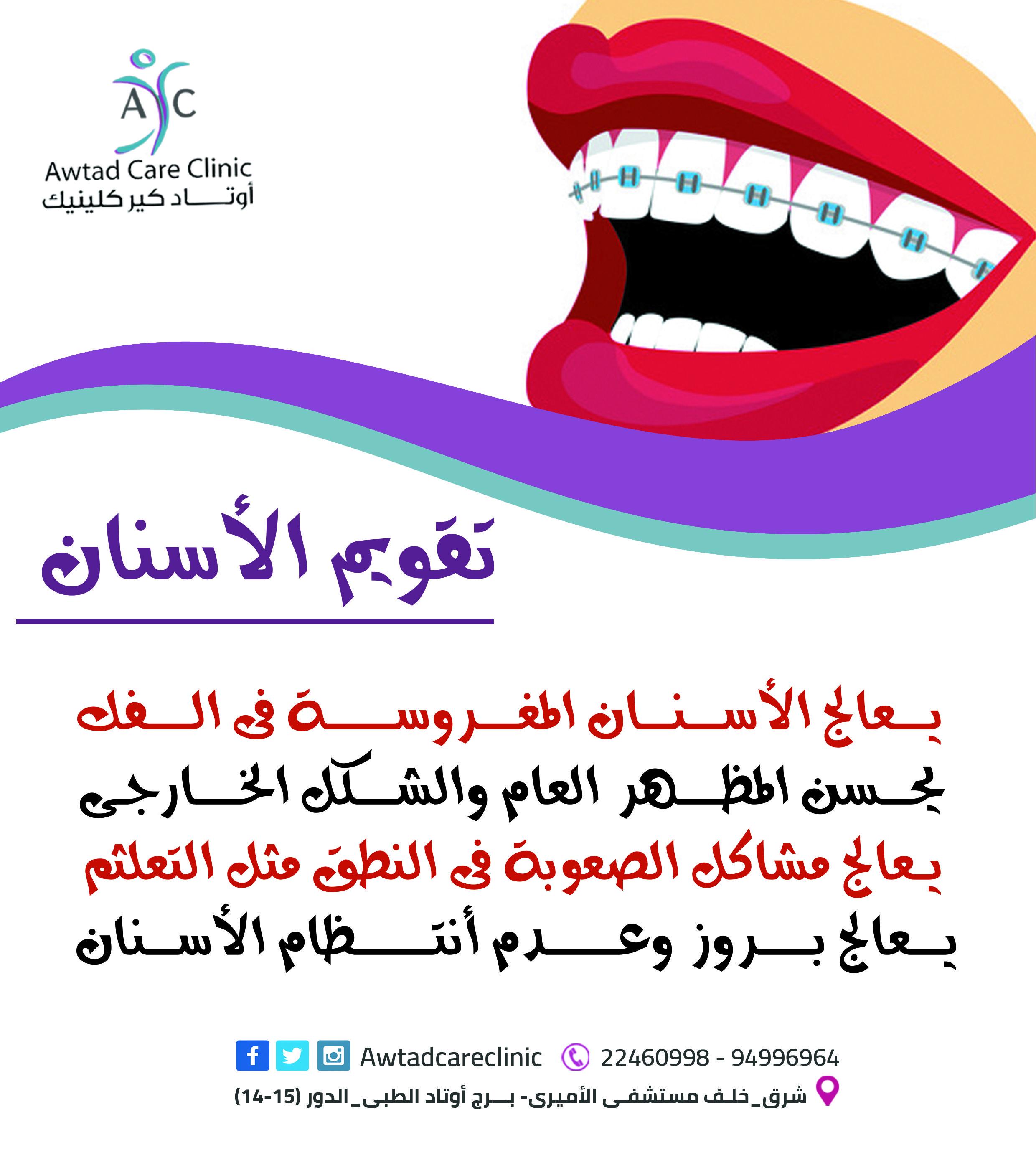 صور عن الاسنان