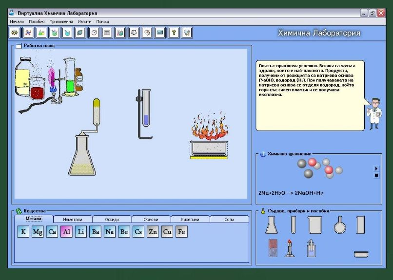 Скачать программа химия