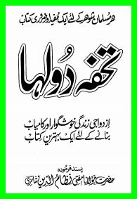 Tohfa E Shadi Pdf