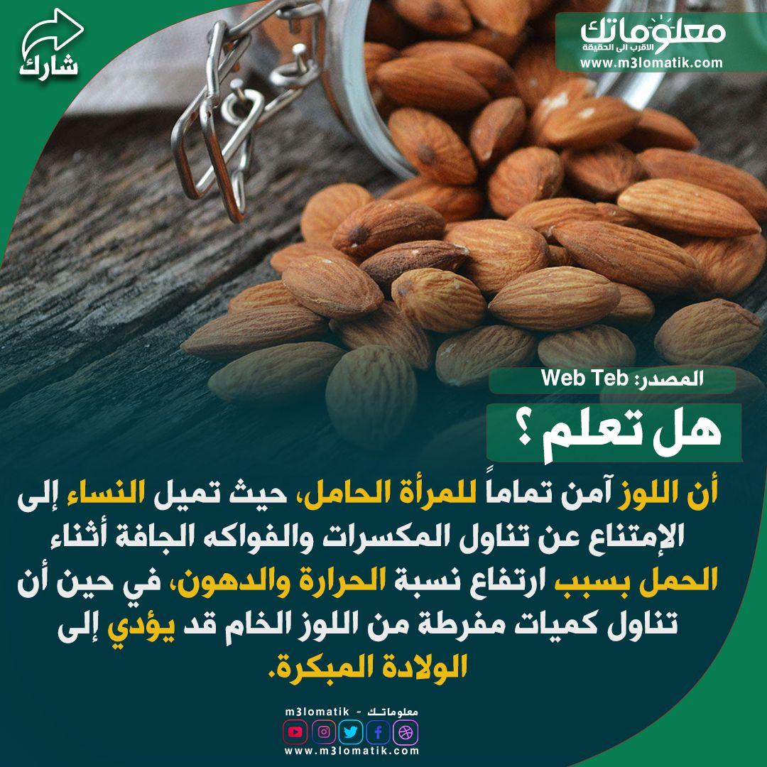 اللوز للحوامل Vegetables Food Peanut