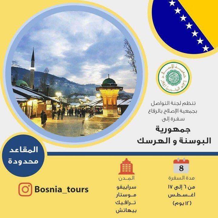 تنظم لجنة التواصل بفرع جمعية الإصلاح بالرفاع وبتنظيم من Bosnia Tours سفرة إلى جمهورية البوسنة والهرسك المدة و التاريخ يو Instagram Instagram Posts Tours