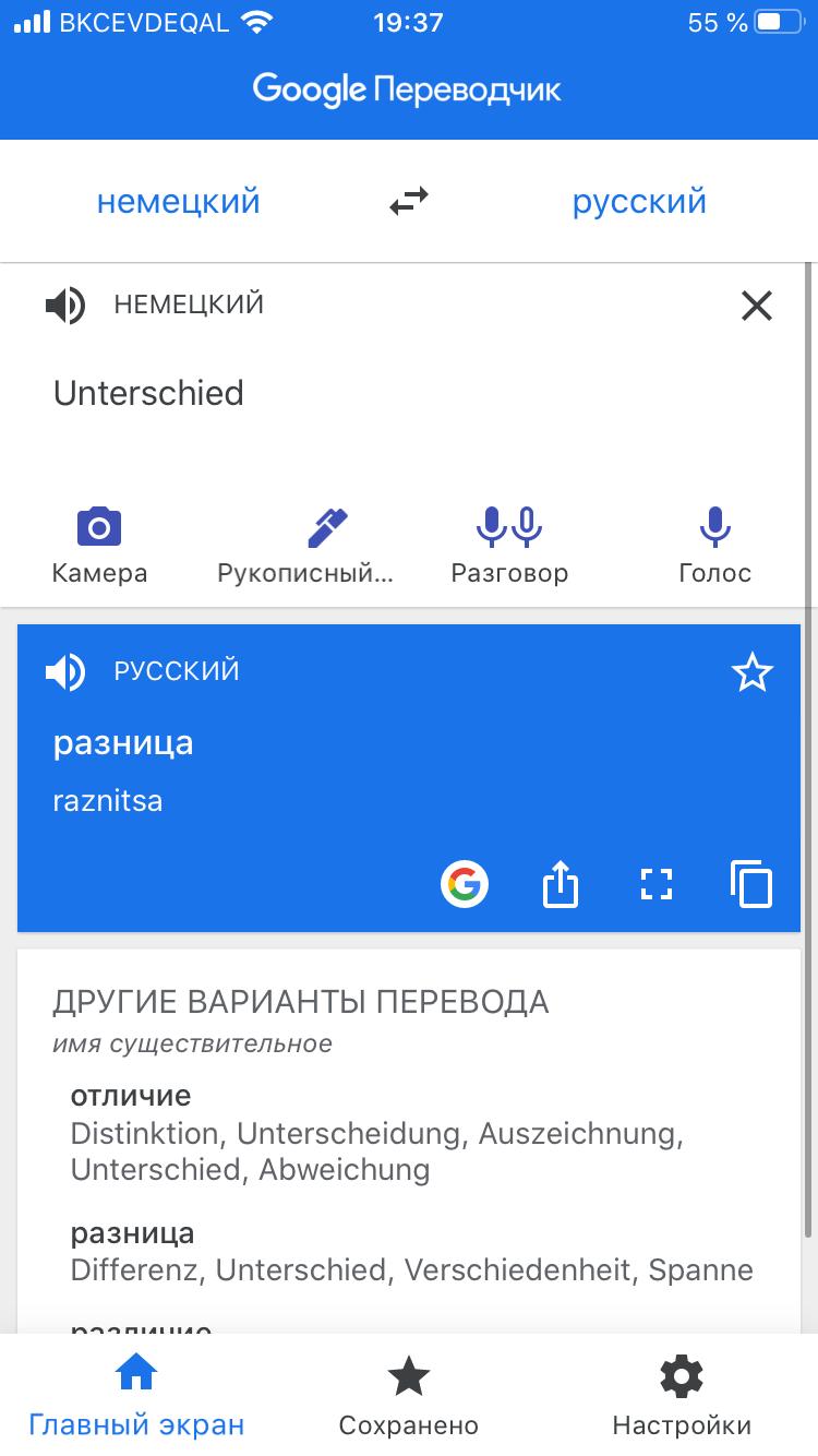 Pin By Elturan Dadashov On Deutsch Nice To Meet Phrase Google