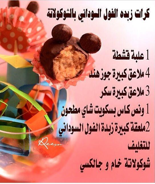 Pin By Almaadheed On أكلات Arabic Food Food Sweets