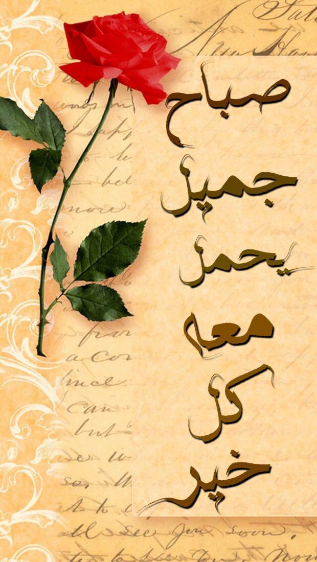 صباح الخير Bonjour Et Bonne Journee Bonjour Sabah El Kheir