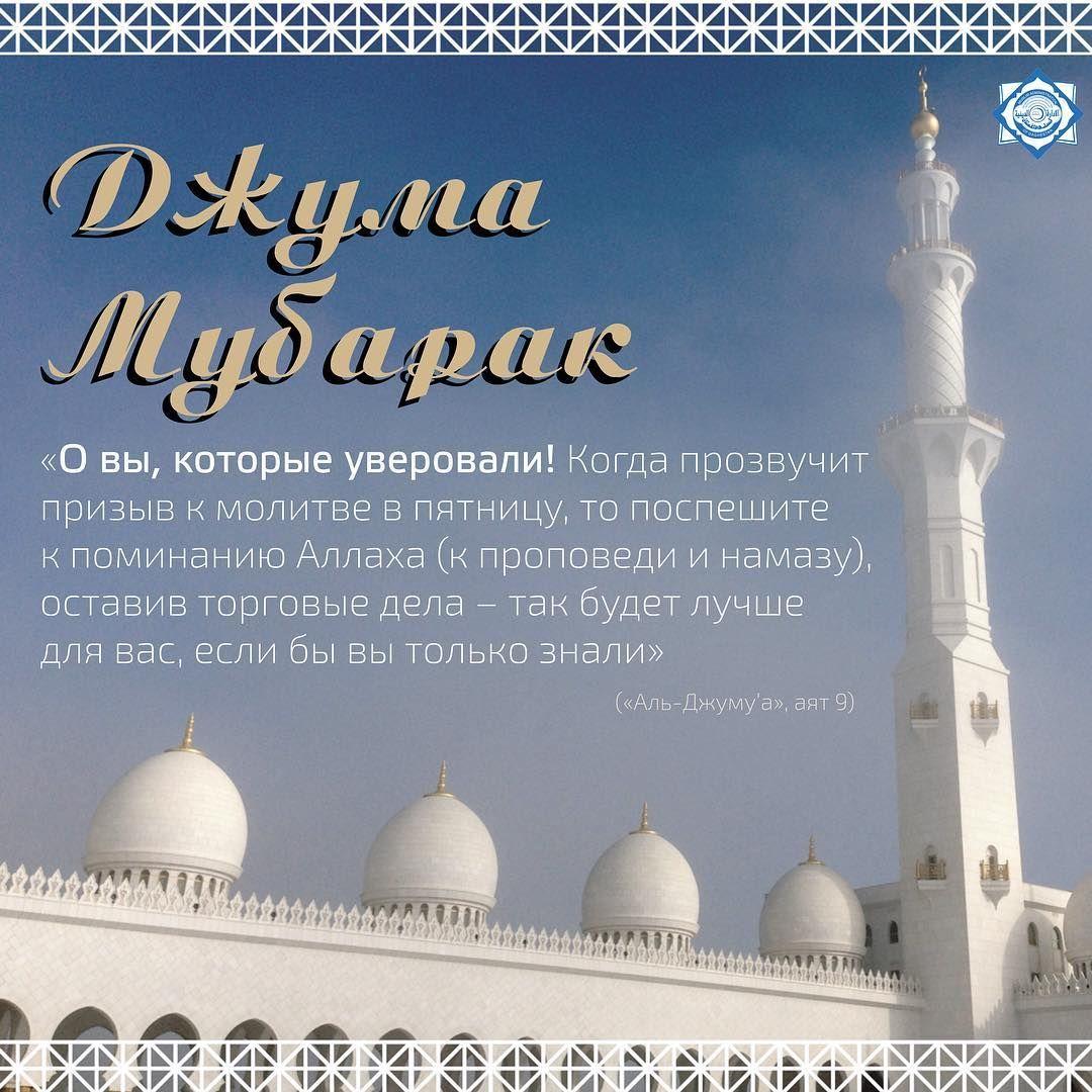 Открытки джума мубарак на татарском языке, рождество картинки поздравление