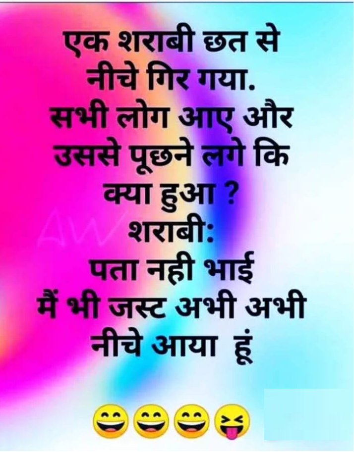 Holi Funny Sms In Hindi : funny, hindi, WhatsApp, Jokes, Quotes,, Images,, Funny, Quote