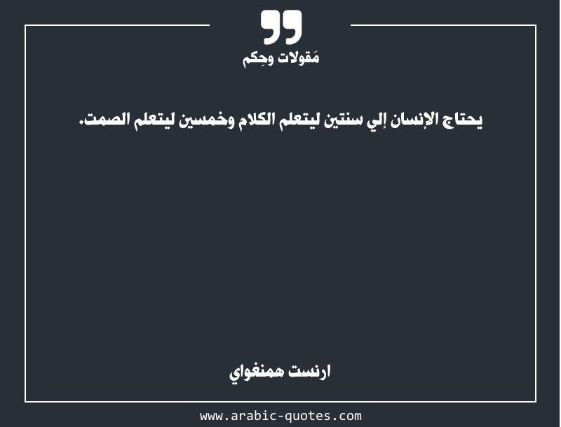 يحتاج الإنسان إلي سنتين ليتعلم الكلام وخمسين ليتعلم الصمت Quotes Arabic Quotes Arabic Words