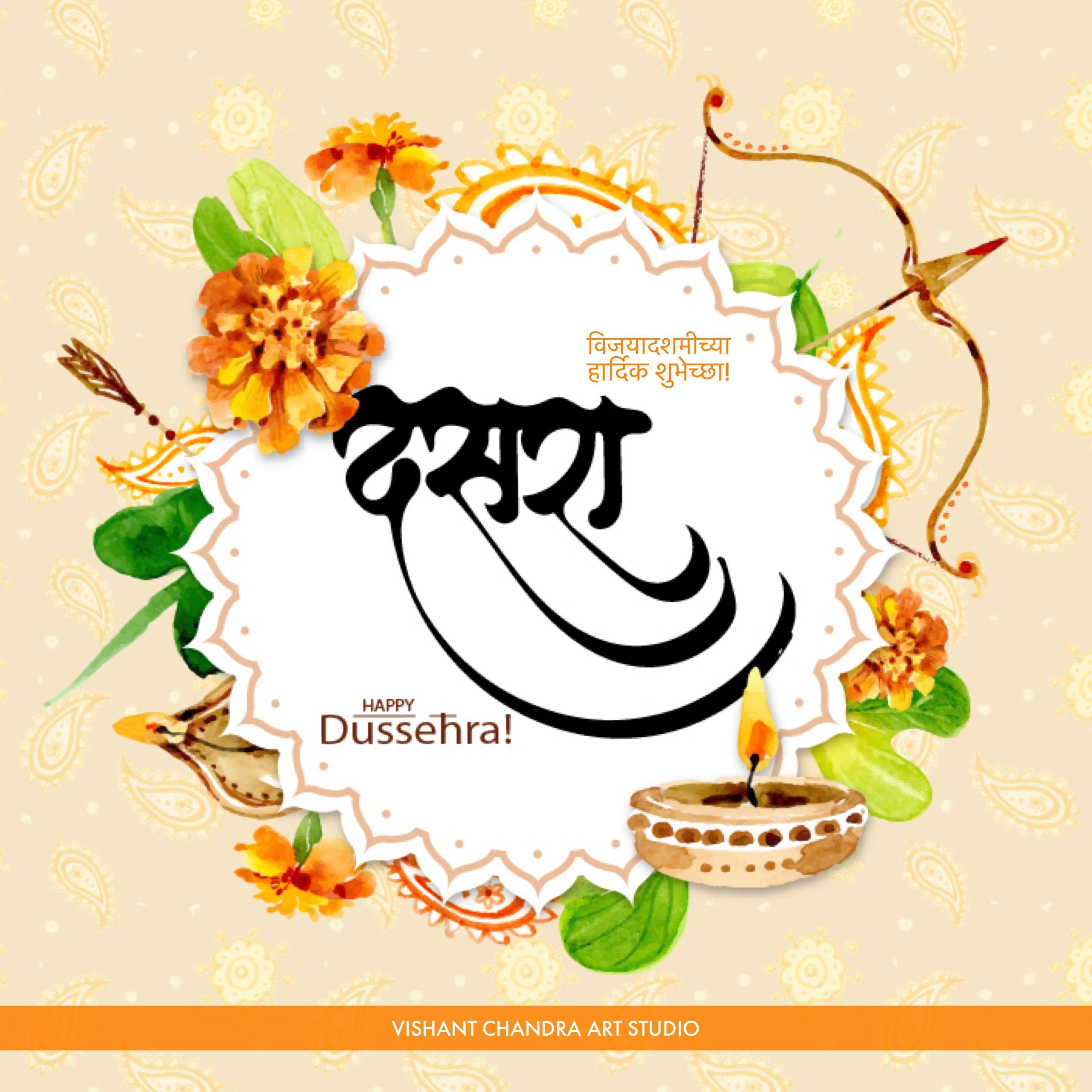 Marathi calligraphy by vishant chandra dasara greetings festival marathi calligraphy by vishant chandra dasara greetings festival m4hsunfo