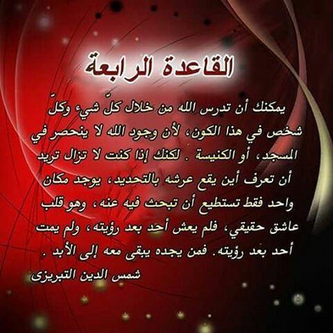 Tarabizii Arabic Quotes Book Qoutes Rumi Quotes
