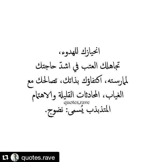 Pin By Samerman815 On Arabic Words Quotes Pretty Quotes Quran Quotes