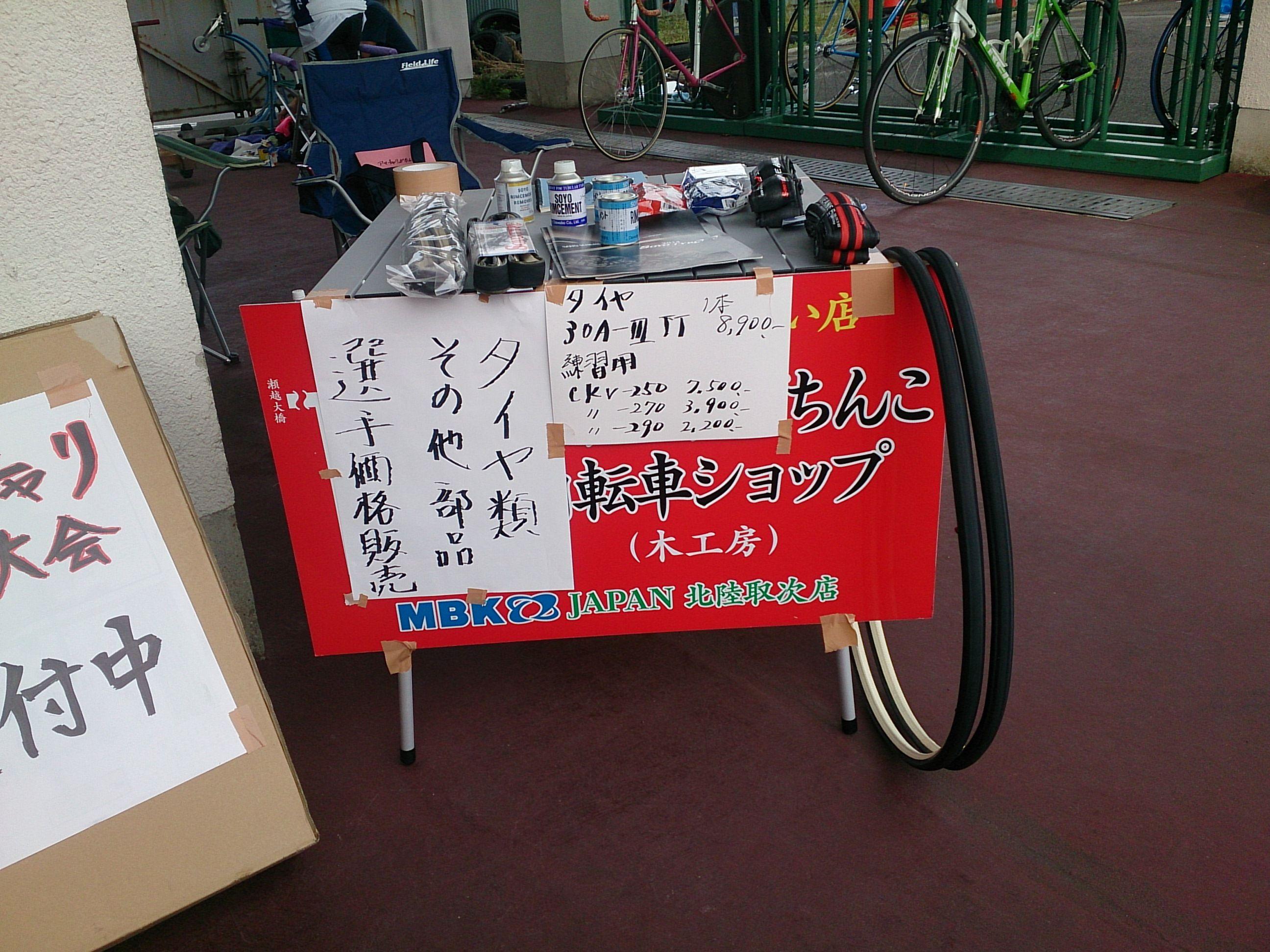 がちんこ自転車店。この紙の貼り方はわざと?