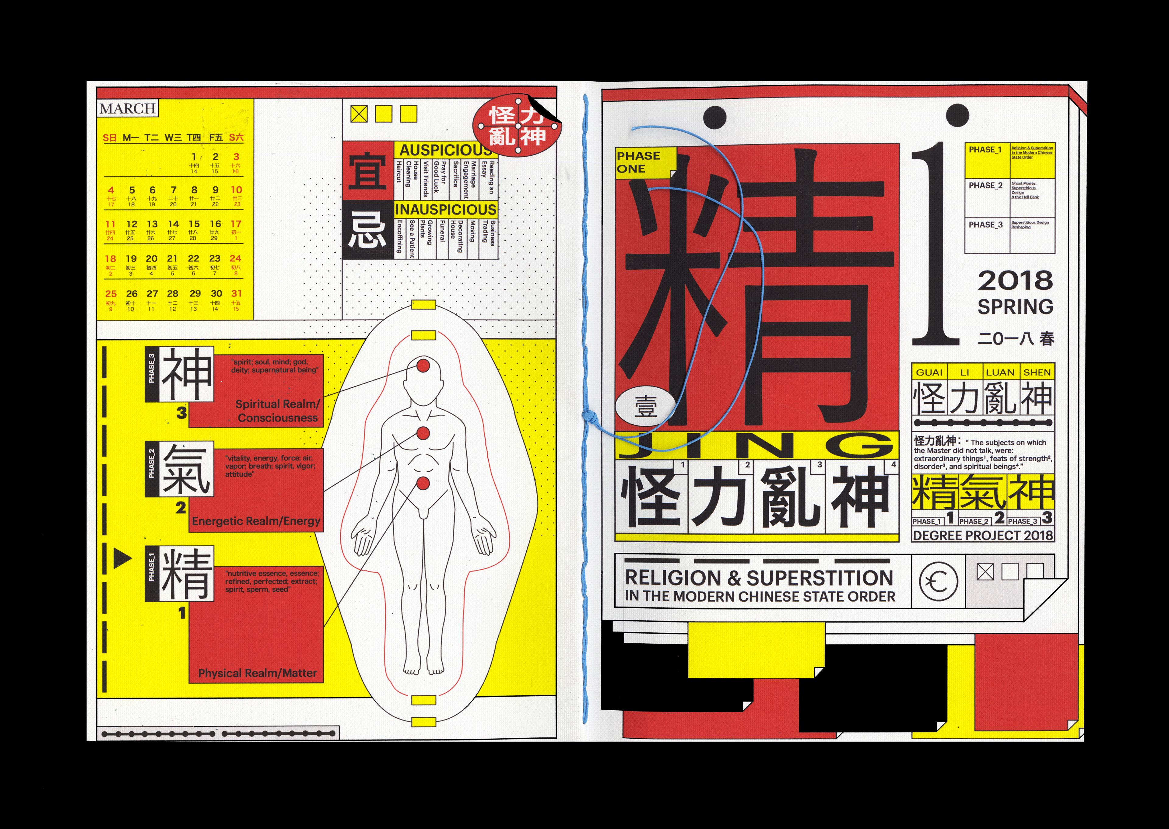 Degree Project-怪力亂神 on Behance   design   Graphic design ...
