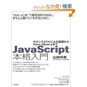 JavaScript本格入門 ~モダンスタイルによる基礎からAjax・jQueryまで ...