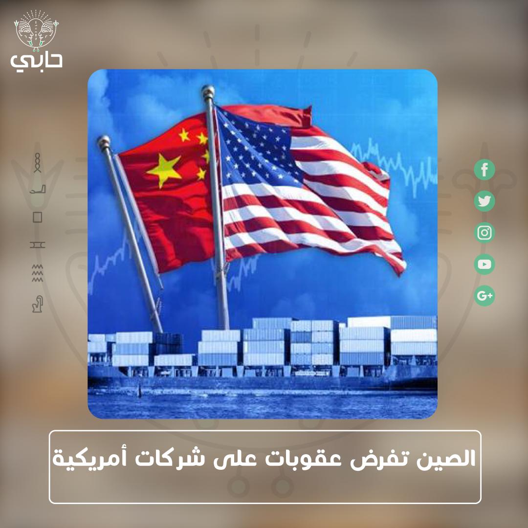 الصين تفرض عقوبات على شركات أمريكية Bags Clutch