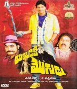 Description - Yamudiki Mogudu Telugu DVD