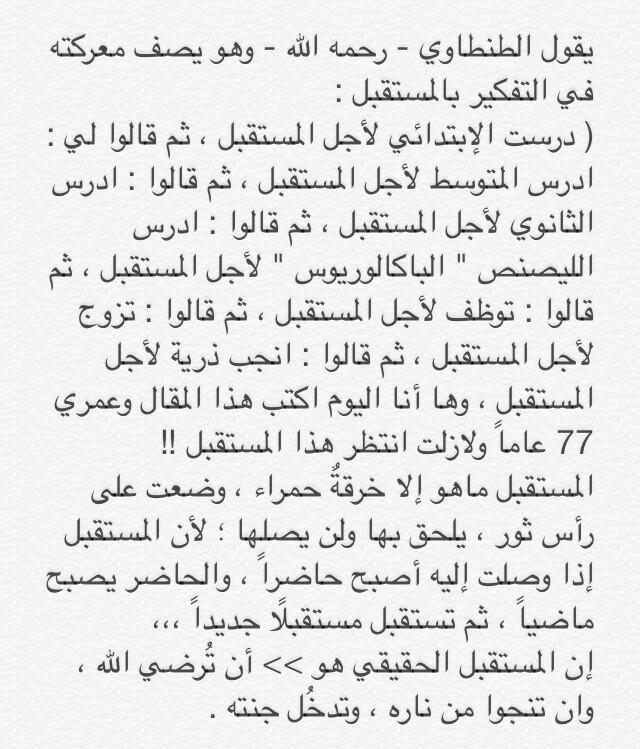 من اقوال الشيخ علي الطنطاوي Cool Words Islamic Quotes Arabic Words